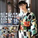 はじめてのきもの kimonomachiオリジナル洗える着物19点フルセット 初心者さんにも安心、袷着物・京袋帯・帯揚げ・帯締め・長襦袢・草…