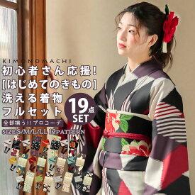 はじめてのきもの kimonomachiオリジナル洗える着物19点フルセット 初心者さんにも安心、袷着物・京袋帯・帯揚げ・帯締め・長襦袢・草履に、着付け小物セットがついたキモノセット 【メール便不可】