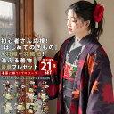はじめてのきもの豪華版!kimonomachiオリジナル洗える着物21点フルセット 初心者さんにも安心、袷着物・京袋帯・帯揚げ・帯締め・長襦…