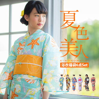 2017 Lady's Yukata 20 patterns+ accessories set  size: S/F/TL/LL