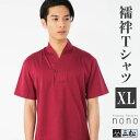【メンズ 襦袢Tシャツ】( レッド ) XLサイズ 黒 男物 和装インナー 襦袢 Tシャツ 手軽 便利 着物男子