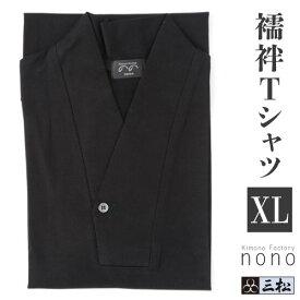 【 着付け小物 メンズ襦袢 】「 襦袢 Tシャツ( ブラック ) 」 XLサイズ 黒 和装下着 インナー 襦袢 半襦袢 うそつき襦袢 半袖 Tシャツ 手軽 便利 着物 浴衣 男子 男性 男物 メンズ着物 カジュアル