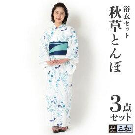 【 3点セット浴衣 】 秋草とんぼ ( ホワイト )