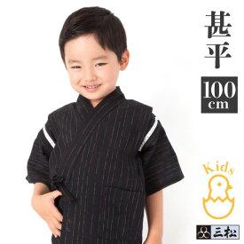 在庫処分【 子供甚平 】 しじら ( 黒 ) 男の子 100cm じんべい