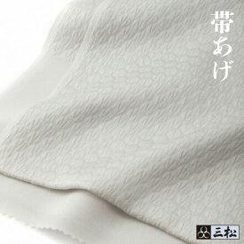 【帯あげ】無地・スタンダード帯あげ(カジュアル用)ライトグレー