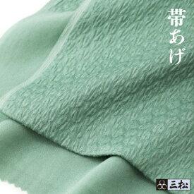 【帯あげ】無地・スタンダード帯あげ(カジュアル用)アイスグリーン