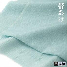 【 帯あげ 】「 銀通し:ライトブルー 」 カジュアル フォーマル 兼用 無地 キラキラ シルク 絹 帯揚げ