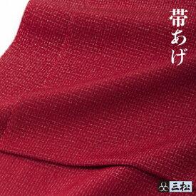 【 帯あげ 】「 銀通し:レッド 」 カジュアル フォーマル 兼用 無地 キラキラ シルク 絹 帯揚げ