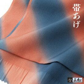 【帯あげ】「 ぼかし染め 」 カジュアル シルク 絹 帯揚げ ピンク×ブルー