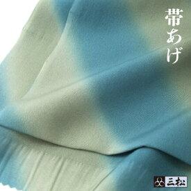 【帯あげ】「 ぼかし染め 」 カジュアル シルク 絹 帯揚げ ブルー×グリーン