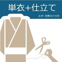 単衣+仕様仕立てオプション(広衿・居敷当て)専用ページ販売分のみ適用