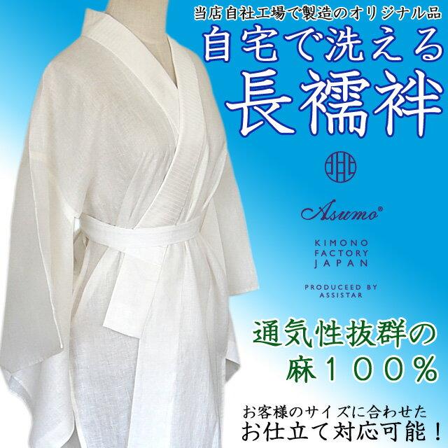 Asumo 本麻長襦袢 女性用 リネン/バイアス半衿/衣紋抜き/腰紐/麻居敷当て付 S-L(お誂え対応可) 日本製