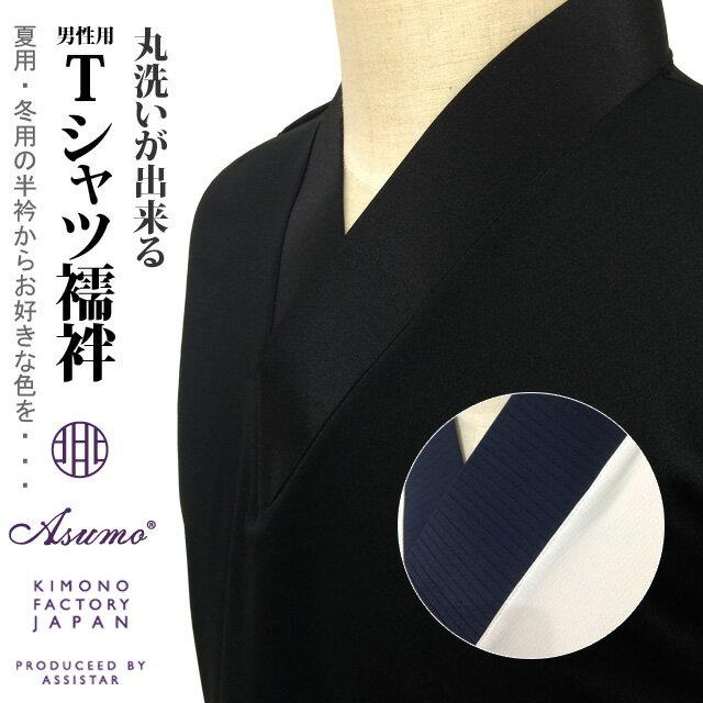 Asumo Tシャツ襦袢 男性用 春夏秋冬 胸元マジックテープ調整/ポリエステル素材 シャツ2色/半衿11色 S-3L