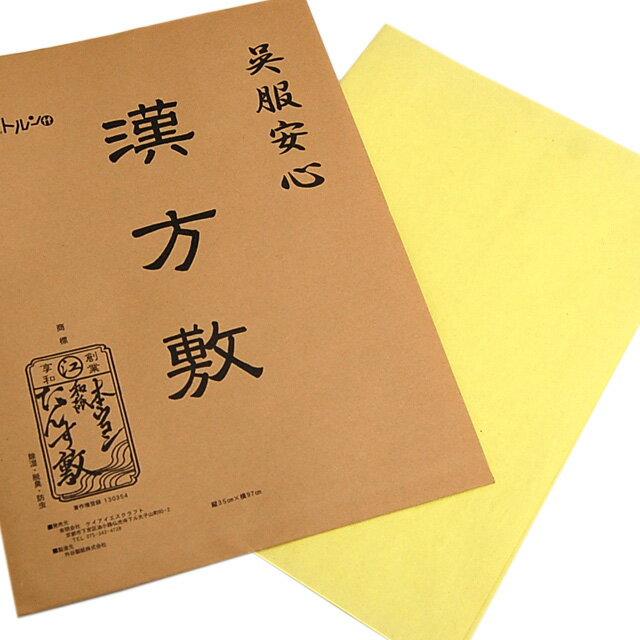 【メール便なら送料無料】シットルンff 漢方敷10枚入り ウコン紙 黄色 約35×97cm