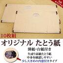 即納可能【在庫有り】オリジナルたとう紙(台紙・薄紙付き) 大・小 組み合わせ自由 10枚セット 折らずに発送