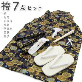 七五三 袴 男の子 はかま 7点セット 亀甲 五歳 着物 紺 ネイビー 753 五才 5歳 5才 3歳 三歳 子供 男児 55cm 60cm 販売