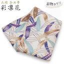 正絹 染め帯 彩凛花 半巾帯 ベージュ 着物 和服 半幅帯 帯 和装 hanhabaobi-00029