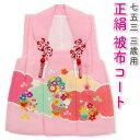 七五三 3歳 三歳 正絹 被布コート 単品 女の子 ピンク 梅 菊