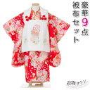 七五三 着物 3歳 被布セット 女の子 京都花ひめ 鈴1 赤色の着物 白色の被布コート 刺繍入り 鈴 鼓 フルセット【送料…