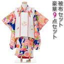 七五三 着物 3歳 被布セット 女の子 京都花ひめ 青の着物 白の被布コート 矢絣 梅 菊 フルセット