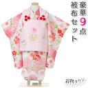 七五三 着物 3歳 被布セット 女の子 京都花ひめ まり2 白色の着物 ピンクの被布コート 刺繍入り 桜 まり フルセット