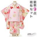 七五三 753 着物 3歳 被布セット 女の子 京都花ひめ まり3 クリーム色の着物 ピンクの被布コート 刺繍入り 桜 まり フルセット【送料…