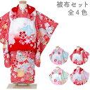 七五三 着物 3歳 絞り柄 腰紐縫い付け無し 被布セット 全6色 日本の晴着 陽気な天使 花 女の子 レッド パープル ブルー ピンク ブラッ…