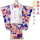 七五三 着物 3歳 被布セット 正絹 女の子 青 白の被布コート 刺繍 桜 菊 フルセット 販売
