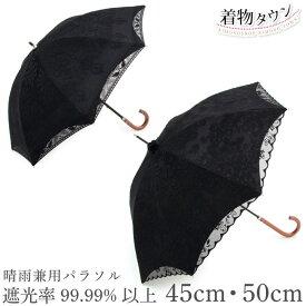 日傘 完全遮光 晴雨兼用 UVカット率99%以上 スライド式かさ 45cm・50cm レディース モノトーン日傘 かわいい日傘 婦人日傘 パラソル 遮熱 遮光 母の日 プレゼント ギフト