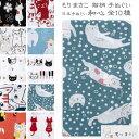 もりまさこ 手ぬぐい 猫柄 全10種 猫模様 ねこ cat 猫 手拭い 手拭 にゃんこ ハンカチ ハンドタオル 日本製 和装小物 小物 mask マスク…