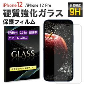 iPhone12 / iPhone 12 Pro ガラスフィルム 6.1 inch アイフォン12 プロ apple docomo au softbank ガラスフィルム液晶保護フィルム 保護フィルム 高硬度 硬度9H 気泡0 自己吸着 貼り付け簡単