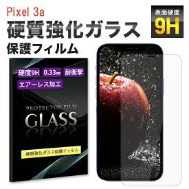 Google Pixel 3a ガラスフィルム グーグル ピクセル au softbank SIMフリー ガラスフィルム液晶保護フィルム 保護フィルム 高硬度 硬度9H 気泡0 自己吸着 貼り付け簡単