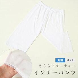 【20%OFFクーポン】夏用インナーパンツ さららビューティー インナー ストレッチ 伸びる 肌着 着物スリップ 浴衣スリップ レディース パンツ ステテコ Mサイズ Lサイズ 和装