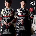 袴セット レディース 袴 フルセット 卒業式 女性 袴セット 二尺袖着物 レディース 二尺袖 着物 袴 女の子 卒業式 袴 …