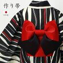 作り帯 浴衣用 日本製 結び帯 ゆかた帯 大人 かっこいい レディース 簡単着付け リボン型 浴衣帯 黒 赤 無地