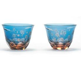 ≪伝統の江戸切子≫  桜文様 ぐい呑ペア ブルーピンク【えどきりこ】【グラス】