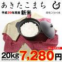 あきたこまち 環境こだわり米 玄米のまま20kgもしくは精米済み白米20kg【平成29年・滋賀県産】【送料無料】