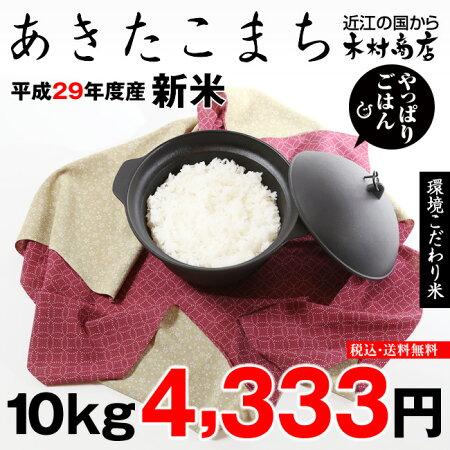 【新米】あきたこまち環境こだわり米10kg【平成29年・滋賀県産】【送料無料】