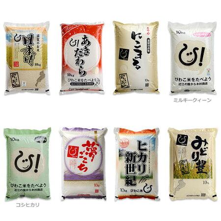 新米!【福袋米】白米10kg【平成30年:滋賀県産】10kg×1袋でのお届けです♪送料無料