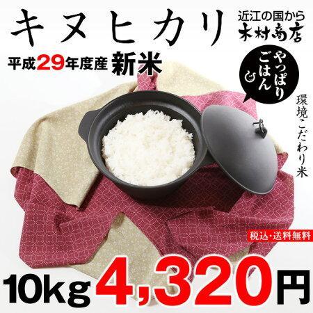 【新米!】キヌヒカリ環境こだわり米10kg【平成28年・滋賀県産】【あす楽対応♪】【送料無料】
