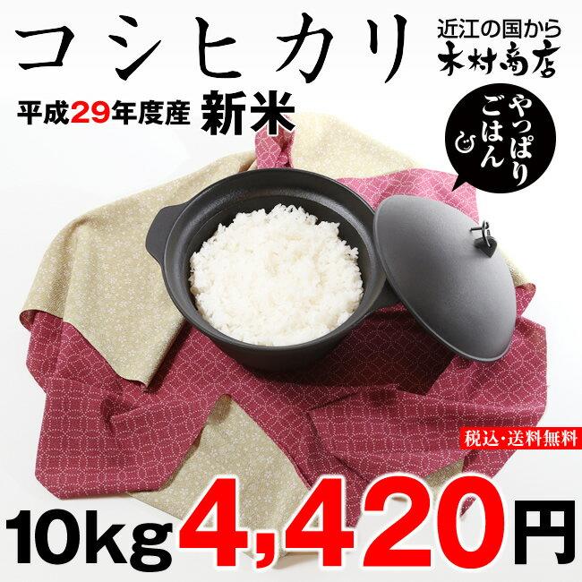 【新米!】コシヒカリ 10kg【平成29年:滋賀県産】【送料無料】出荷日お選びいただけます♪