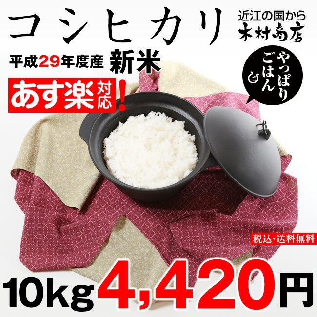 【新米!】コシヒカリ 10kg【平成29年:滋賀県産】【あす楽対応♪】【送料無料】