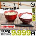 【11月の特別米!】にこまる 『最高級品種』玄米のまま30kgもしくは精米済み白米27kg【平成29年・滋賀県産】