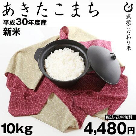 【新米!】あきたこまち環境こだわり米10kg【平成30年・滋賀県産】【送料無料】