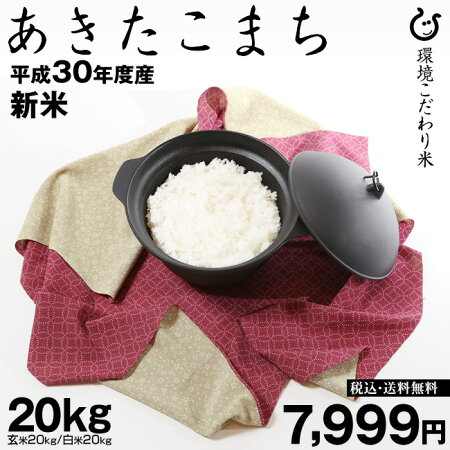 【新米!】あきたこまち新米環境こだわり米玄米のまま20kgもしくは精米済み白米20kg【平成30年・滋賀県産】【送料無料】(西濃運輸に限る)