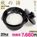 【2月の特別米】秋の詩 環境こだわり米 玄米のまま20kgもしくは精米済み白米20kg 2018【平成30年:滋賀県産】