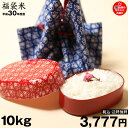 【レビュー10,000件突破:特別価格】【福袋米】 白米 10kg 【平成30年:滋賀県産】 10kg×1袋でのお届けです♪ 送料無料