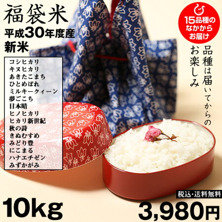 【新米!】【福袋米】白米10kg【平成30年・滋賀県産】10kg×1袋でのお届けです♪】【送料無料】(西濃運輸に限る)