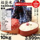 【新米!】【福袋米 スペシャルパック】 白米5kg×2袋 【平成30年:滋賀県産】【送料無料】