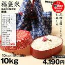 お米 新米 福袋米 白米 10kg 平成30年 滋賀県産 10kg×1袋でのお届けです♪ 送料無料